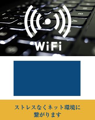 全室インターネット(Wi-Fi)を完備
